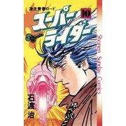 スーパーライダー(10)完(少年サンデーコミックス) [電子書籍]