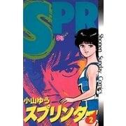 スプリンター 2(小学館) [電子書籍]