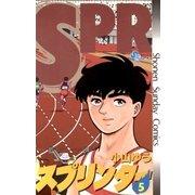 スプリンター 5(小学館) [電子書籍]