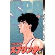スプリンター 10(小学館) [電子書籍]