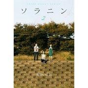 ソラニン 2(ヤングサンデーコミックス) [電子書籍]