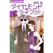 ダイヤモンド・ライフ 2(フラワーコミックス) [電子書籍]