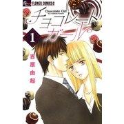 チョコレートガール 1(フラワーコミックス) [電子書籍]