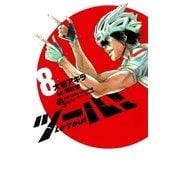 ツール! 8(少年サンデーコミックス) [電子書籍]