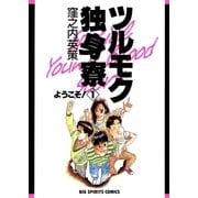 ツルモク独身寮 1(ビッグコミックス) [電子書籍]