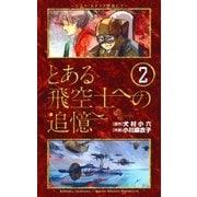 とある飛空士への追憶 2(ゲッサン少年サンデーコミックス) [電子書籍]