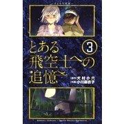 とある飛空士への追憶 3(ゲッサン少年サンデーコミックス) [電子書籍]