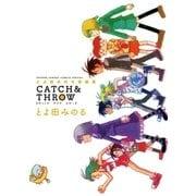 とよ田みのる短編集 CATCH&THROW(ゲッサン少年サンデーコミックス) [電子書籍]