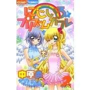 にじいろ☆プリズムガール 2(ちゃおフラワーコミックス) [電子書籍]