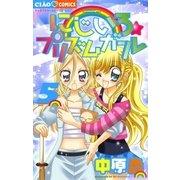 にじいろ☆プリズムガール 5(ちゃおフラワーコミックス) [電子書籍]