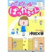ハイスクールばっかちゃん 1(ビッグコミックス) [電子書籍]