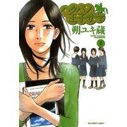 ハクバノ王子サマ 2(ビッグコミックス) [電子書籍]