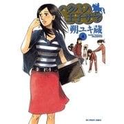 ハクバノ王子サマ 4(ビッグコミックス) [電子書籍]
