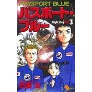 パスポート・ブルー 3(小学館) [電子書籍]