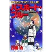 パスポート・ブルー 8(小学館) [電子書籍]