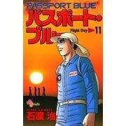 パスポート・ブルー FlightDay-11(小学館) [電子書籍]