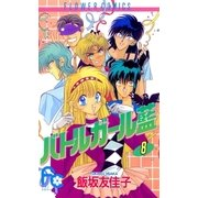 バトルガール藍 8(小学館) [電子書籍]
