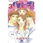 パパーズ! 3(ジュディーコミックス) [電子書籍]