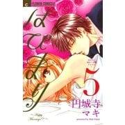 はぴまり~Happy Marriage!? 5(フラワーコミックス) [電子書籍]