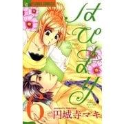 はぴまり~Happy Marriage!? 6(フラワーコミックス) [電子書籍]
