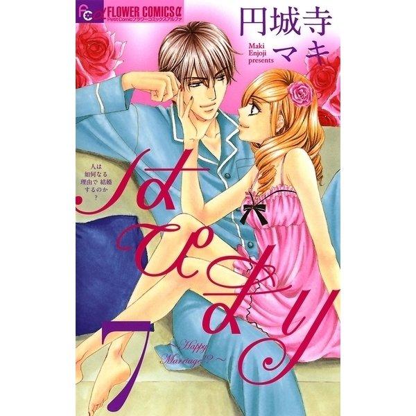 はぴまり~Happy Marriage!? 7(フラワーコミックス) [電子書籍]