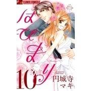 はぴまり~Happy Marriage!? 10(フラワーコミックス) [電子書籍]