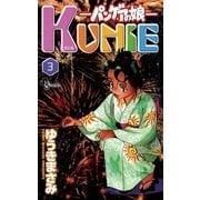 パンゲアの娘 KUNIE 3(小学館) [電子書籍]