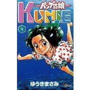 パンゲアの娘 KUNIE 4(小学館) [電子書籍]