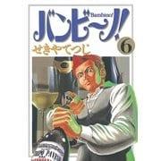 バンビ~ノ! 6(ビッグコミックス) [電子書籍]