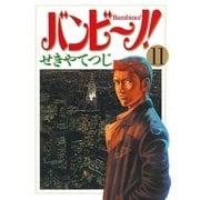 バンビ~ノ! 11(ビッグコミックス) [電子書籍]