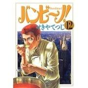 バンビ~ノ! 12(ビッグコミックス) [電子書籍]