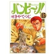 バンビ~ノ! 15(ビッグコミックス) [電子書籍]
