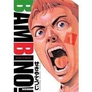 バンビ~ノ!SECONDO 1(ビッグコミックス) [電子書籍]