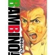バンビ~ノ!SECONDO 3(ビッグコミックス) [電子書籍]