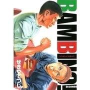バンビ~ノ!SECONDO 10(ビッグコミックス) [電子書籍]
