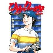 ひかりの空 14(小学館) [電子書籍]