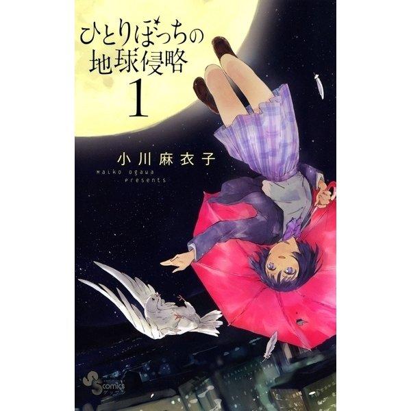 ひとりぼっちの地球侵略 1(ゲッサン少年サンデーコミックス) [電子書籍]