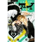 ヒミツのアイちゃん 4(フラワーコミックス) [電子書籍]