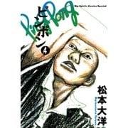 ピンポン 4(ビッグコミックス) [電子書籍]