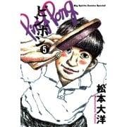 ピンポン 5(ビッグコミックス) [電子書籍]