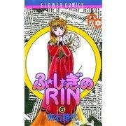 ふ★し★ぎのRIN 6(小学館) [電子書籍]