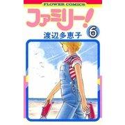 ファミリー 6(フラワーコミックス) [電子書籍]