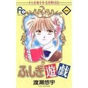 ふしぎ遊戯 1(フラワーコミックス) [電子書籍]