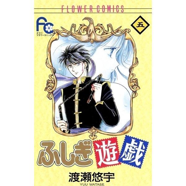 ふしぎ遊戯 5(フラワーコミックス) [電子書籍]