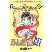 ふしぎ遊戯 6(フラワーコミックス) [電子書籍]
