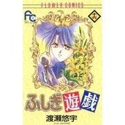 ふしぎ遊戯 16(小学館) [電子書籍]
