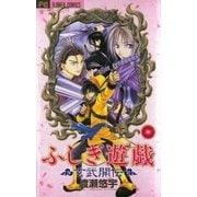 ふしぎ遊戯玄武開伝 2(フラワーコミックス) [電子書籍]