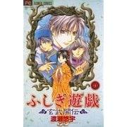 ふしぎ遊戯玄武開伝 9(フラワーコミックス) [電子書籍]