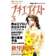 プチエゴイスト 3(小学館) [電子書籍]