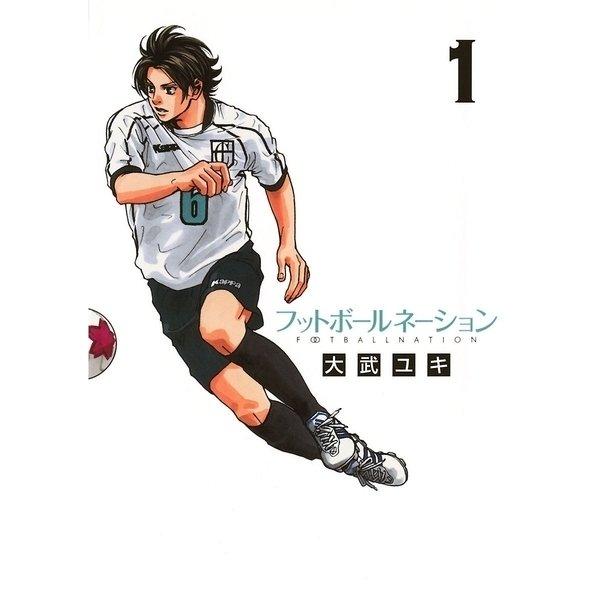 フットボールネーション 1(ビッグコミックス) [電子書籍]